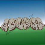 Табличка Пятки Банька