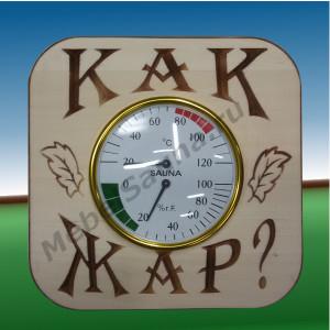 """Термометр с гигрометром для бани и сауны """"Как жар?"""""""