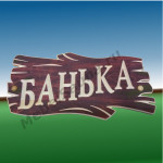 "Табличка для бани и сауны ""Банька"" №4"