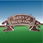 """Именная табличка для бани или сауны """"Банька Михалыча"""""""
