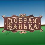 "Табличка ""Добрая Банька"" №1 для бани и сауны"