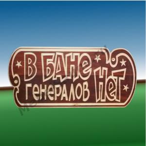 """Табличка для бани и сауны с афоризмом """"В бане генералов НЕТ"""""""